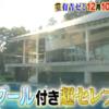 [168]当社施工のプールが有吉ゼミにて放送されました。12月10日(月)夜7時