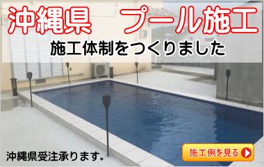 沖縄県のプール施工承ります